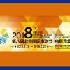 2018beijinginternationfilmfestival-300